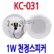 KC-031  1W 천정형스피커