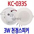 KC-033S <B><FONT COLOR=RED> 3W 천정형 스피커</FONT>
