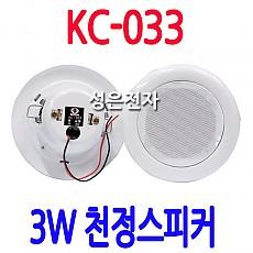 KC-033  3W 천정형 스피커