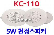 KC-110 <B><FONT COLOR=RED> 3W 천정형 스피커</FONT>