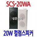 SCS-20WA <B><FONT COLOR=RED> 20W 컬럼스피커(방수)</FONT>