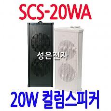 SCS-20WA  20W 컬럼스피커(방수)