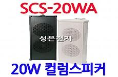 SCS-20WA <B><FONT COLOR=RED>20W 컬럼 스피커(실내용)</FONT>