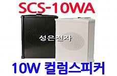 SCS-10WA <B><FONT COLOR=RED> 10W 컬럼 스피커(방수)</FONT>