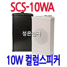 SCS-10WA  10W 컬럼 스피커(방수)