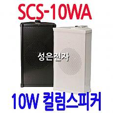 SCS-10WA  10W 컬럼스피커(실내용)