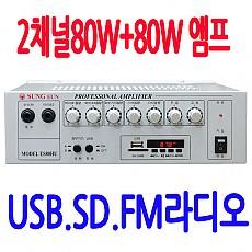 ES-80HU 80W+80W USB 내장앰프