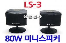 LS-3  <B><FONT COLOR=RED> 80W초미니방수스피커</FONT>