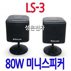 LS-3   80W초미니방수스피커
