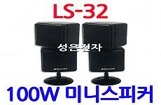 LS-32 <B><FONT COLOR=RED> 100W초미니방수스피커</FONT>