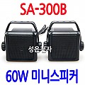 SA-300B <B><FONT COLOR=RED>  60W초미니방수스피커</FONT>