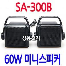 SA-300B   60W초미니방수스피커