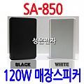 SA-850 <B><FONT COLOR=RED> 120W 매장스피커</FONT>