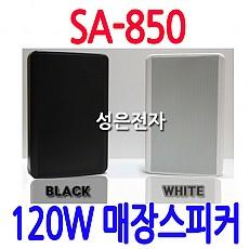SA-850  120W 매장스피커