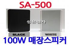 SA-500  <B><FONT COLOR=RED> 100W 매장스피커</FONT>