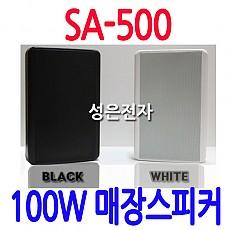 SA-500   100W 매장스피커