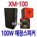 XM-100 <B><FONT COLOR=RED> 100W 분리형 2WAY 미니스피커</FONT>