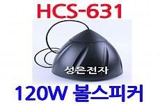 HCS-631 <B><FONT COLOR=RED> 120W 무지향 볼스피커</FONT>