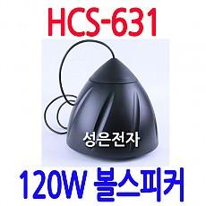 HCS-631  120W 무지향 볼스피커
