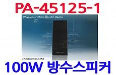 PA-45125-1 <B><FONT COLOR=RED> 100W 방수스피커</FONT>