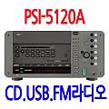 PSI-5120A  <B><FONT COLOR=RED>120W CD,USB 앰프</FONT>