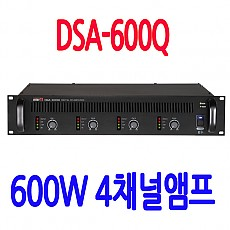 DSA-600Q  600W 4채널앰프