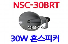 NSC-30BRT <B><FONT COLOR=RED> 30W 혼스피커</FONT>