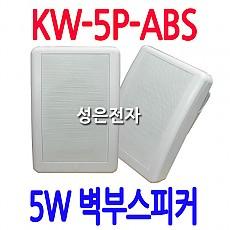 KW-5P-ABS  5W 벽부스피커