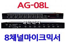AG-08L <B><FONT COLOR=RED> 8채널마이크분배기</FONT>