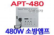 APT-480 <B><FONT COLOR=RED> 480W 비상방송 앰프</FONT>
