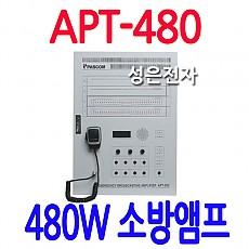 APT-480  480W 비상방송 앰프