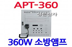 APT-360 <B><FONT COLOR=RED> 360W 비상방송 앰프</FONT>