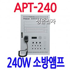 APT-240  240W 비상방송 앰프