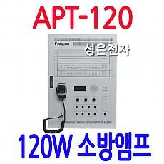APT-120  120W 비상방송앰프