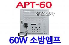 APT-60 <B><FONT COLOR=RED> 60W 비상방송 앰프</FONT>