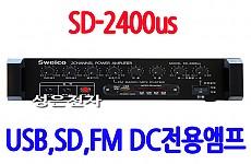 SD-2400US <B><FONT COLOR=RED> 240W 2채널앰프</FONT>