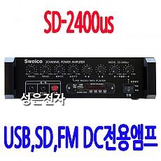 SD-2400US  240W 2채널앰프