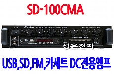 SD-100CMA <B><FONT COLOR=RED> 100W 앰프</FONT>