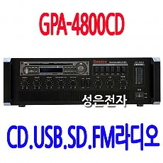GPA-4800CD  480W 앰프 CD.USB.SD.FM라디오