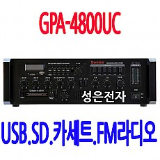GPA-4800UC  USB.SD.카세트.FM라디오 내장 480W 앰프