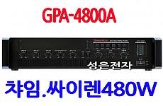 GPA-4800A <B><FONT COLOR=RED> 480W 앰프</FONT>