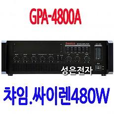 GPA-4800A  480W 앰프