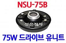 NSU-75B <B><FONT COLOR=RED> 75W 유니트</FONT>