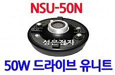 NSU-50N <B><FONT COLOR=RED> 50W 유니트</FONT>