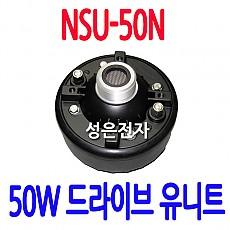 NSU-50N  50W 유니트