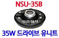 NSU-35B <B><FONT COLOR=RED> 35W 유니트</FONT>