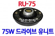 RU-75 <B><FONT COLOR=RED> 75W 유니트</FONT>