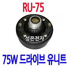RU-75  75W 유니트