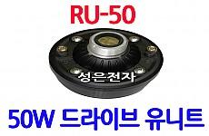 RU-50 <FONT COLOR=RED> 50W 유니트</FONT>