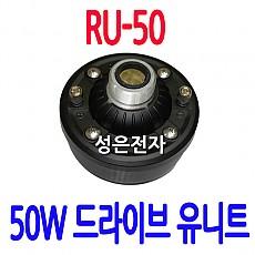 RU-50  50W 유니트